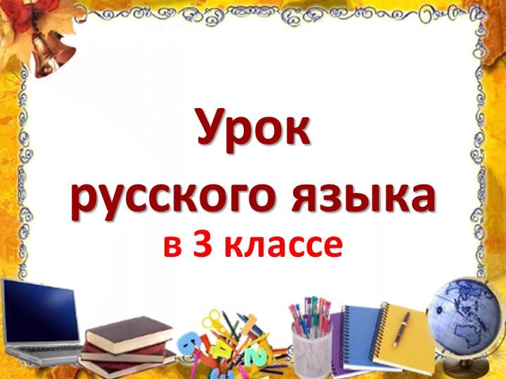 Урок русского языкав 3 классе