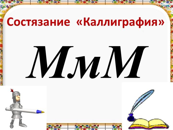 Состязание  «Каллиграфия»МмМ