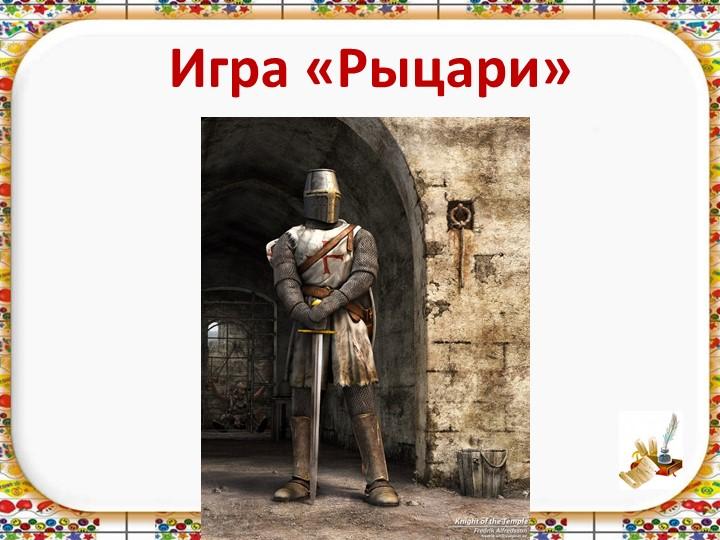 Игра «Рыцари»