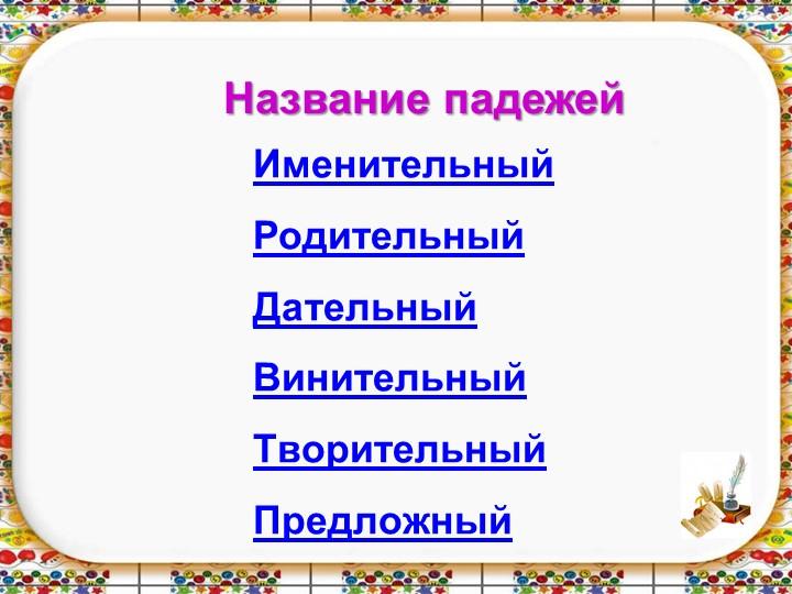 Название падежей            ИменительныйРодительныйДательныйВинительныйТв...