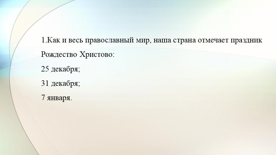 1.Как и весь православный мир, наша страна отмечает праздник Рождество Христо...