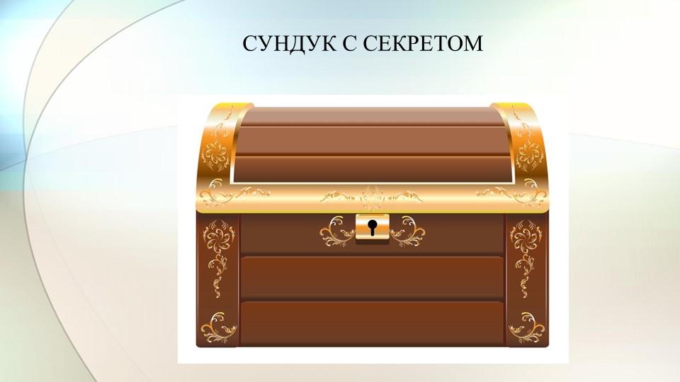 СУНДУК С СЕКРЕТОМ