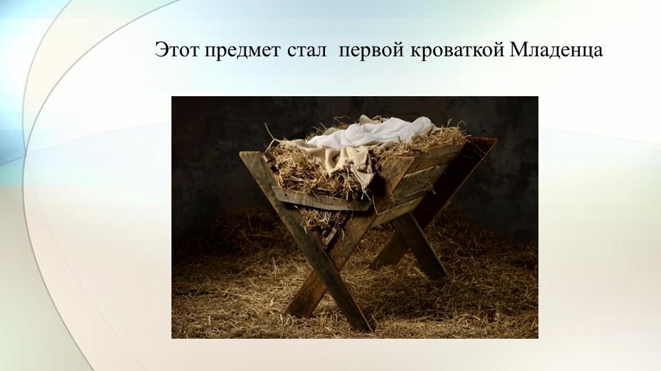 Этот предмет стал первой кроваткой Младенца