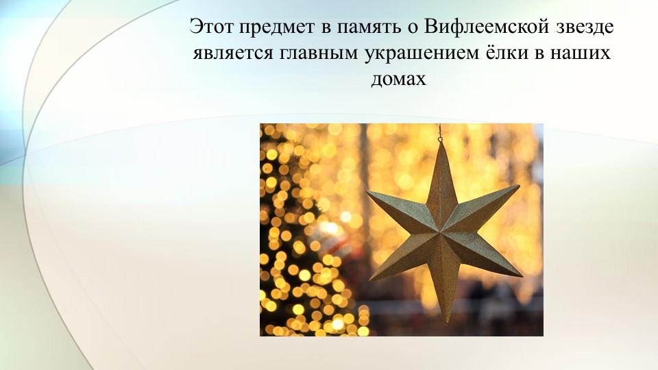 Этот предмет в память о Вифлеемской звезде является главным украшением ёлки в...
