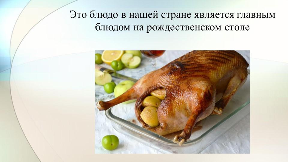Это блюдо в нашей стране является главным блюдом на рождественском столе