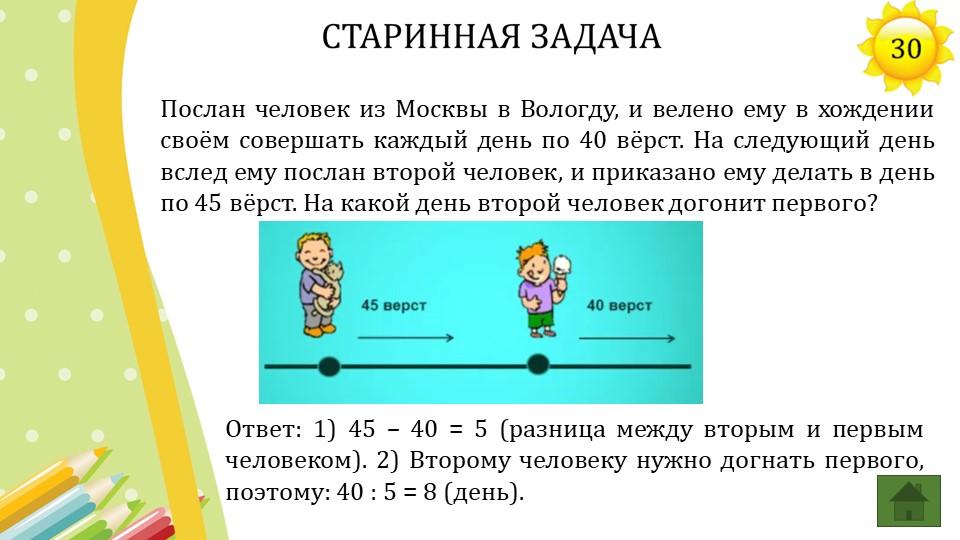 Послан человек из Москвы в Вологду, и велено ему в хождении своём совершать к...