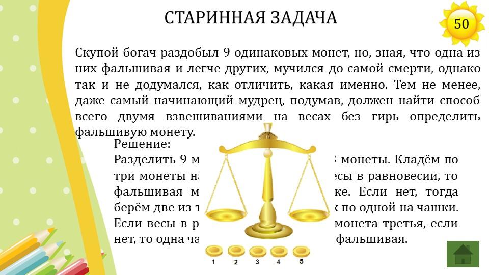 Скупой богач раздобыл 9 одинаковых монет, но, зная, что одна из них фальшивая...