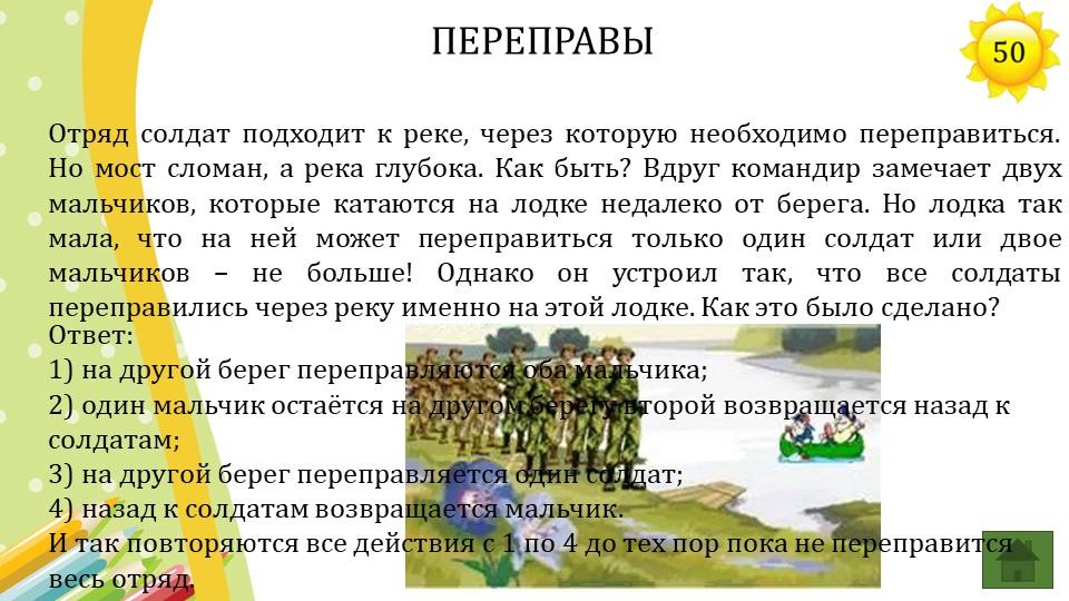 Отряд солдат подходит к реке, через которую необходимо переправиться. Но мост...
