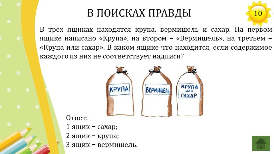 В трёх ящиках находятся крупа, вермишель и сахар. На первом ящике написано «К...