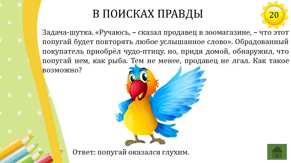Задача-шутка. «Ручаюсь, – сказал продавец в зоомагазине, – что этот попугай б...