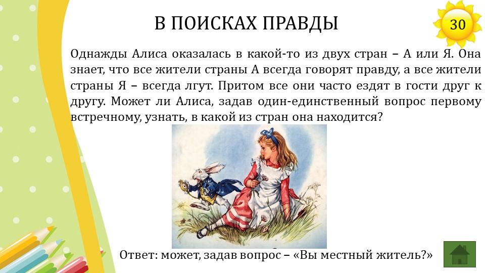 Однажды Алиса оказалась в какой-то из двух стран – А или Я. Она знает, что вс...