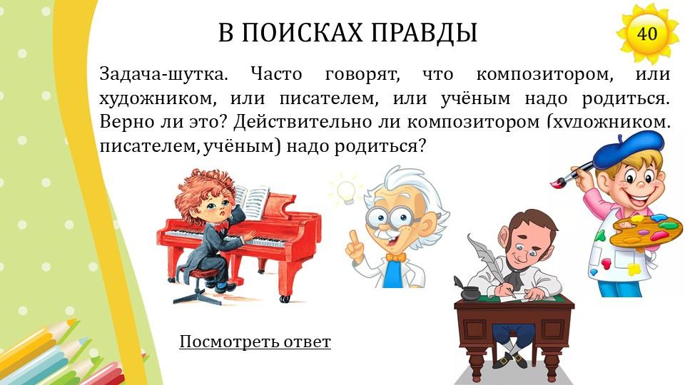 Задача-шутка. Часто говорят, что композитором, или художником, или писателем,...