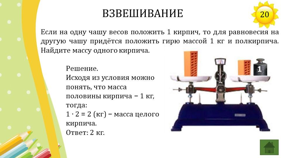 Если на одну чашу весов положить 1 кирпич, то для равновесия на другую чашу п...