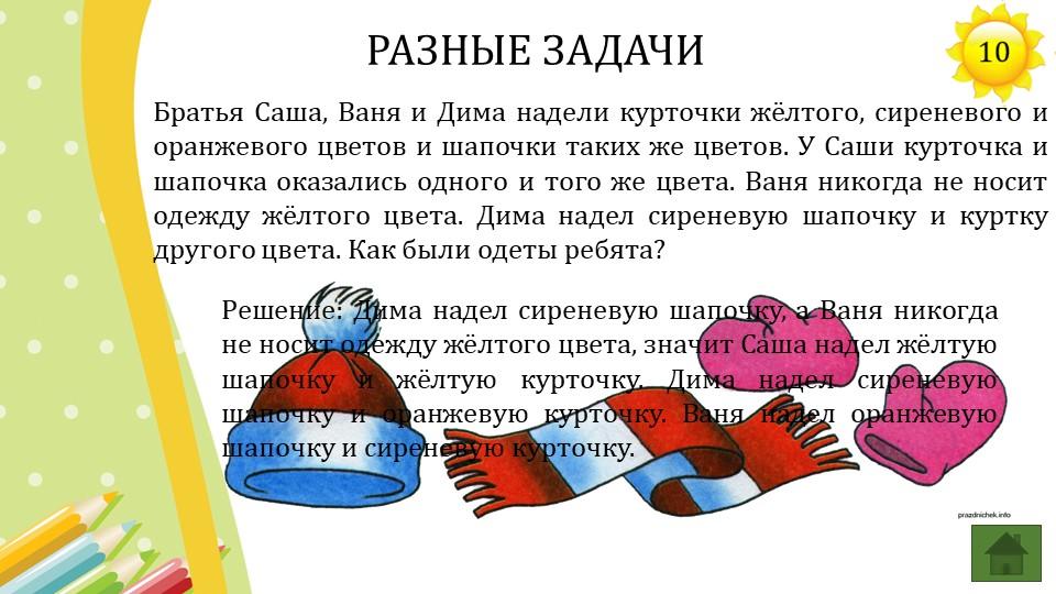 Братья Саша, Ваня и Дима надели курточки жёлтого, сиреневого и оранжевого цве...