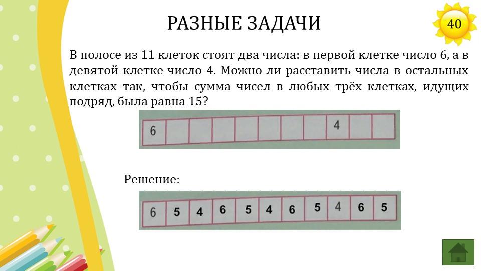 В полосе из 11 клеток стоят два числа: в первой клетке число 6, а в девятой к...