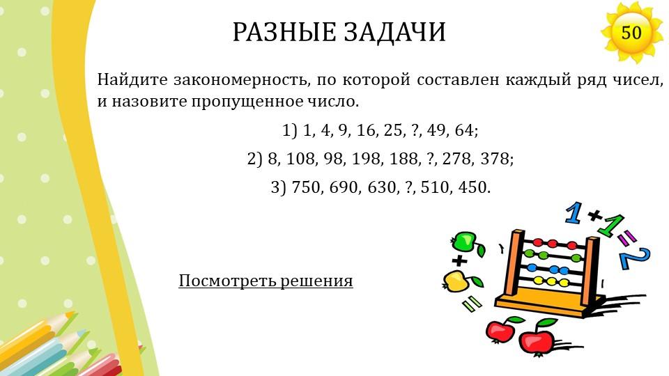 Найдите закономерность, по которой составлен каждый ряд чисел, и назовите про...