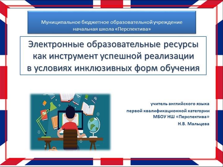 Электронные образовательные ресурсы как инструмент успешной реализации в усл...