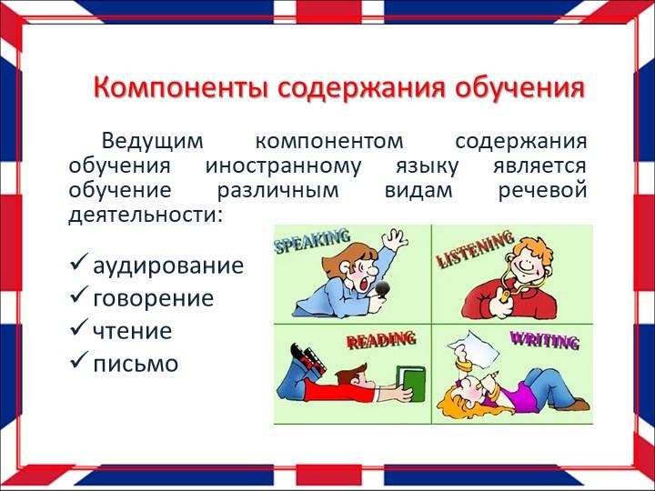 Компоненты содержания обученияВедущим компонентом содержания обучения иностра...