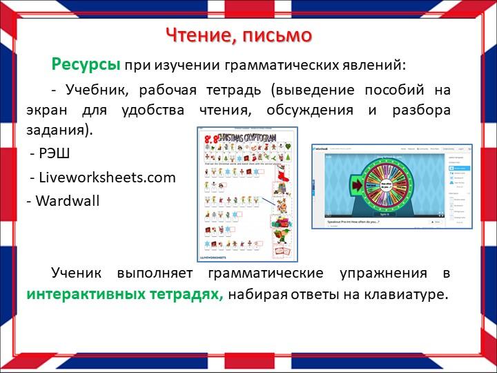 Чтение, письмоРесурсы при изучении грамматических явлений: - Учебник, рабоч...