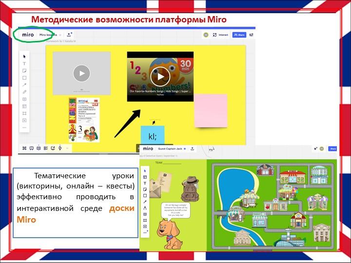 Методические возможности платформы MiroТематические уроки (викторины, онлайн...