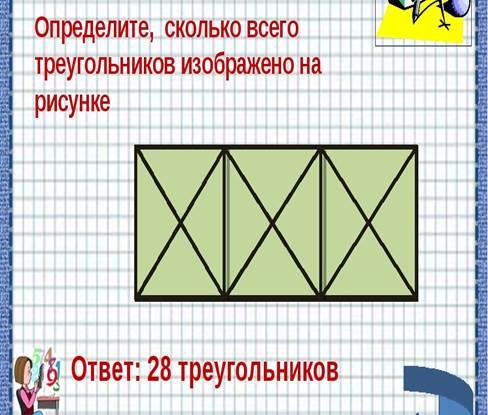 https://fs00.infourok.ru/images/doc/210/239021/img16.jpg