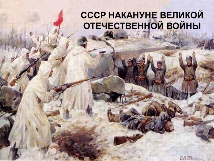 СССР НАКАНУНЕ ВЕЛИКОЙ ОТЕЧЕСТВЕННОЙ ВОЙНЫ