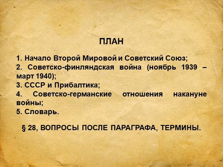 1. Начало Второй Мировой и Советский Союз;2. Советско-финляндская война (ноя...