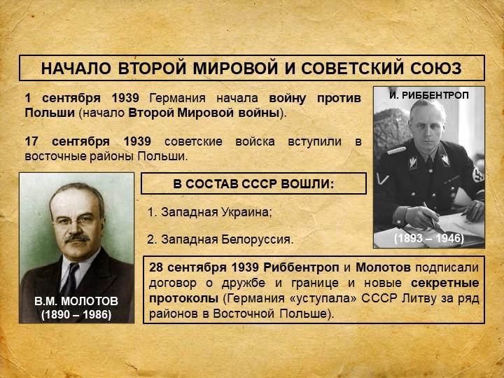 НАЧАЛО ВТОРОЙ МИРОВОЙ И СОВЕТСКИЙ СОЮЗ1 сентября 1939 Германия начала войну п...