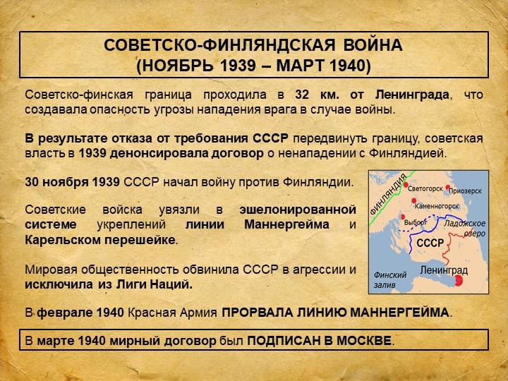 СОВЕТСКО-ФИНЛЯНДСКАЯ ВОЙНА (НОЯБРЬ 1939 – МАРТ 1940)Советско-финская граница...