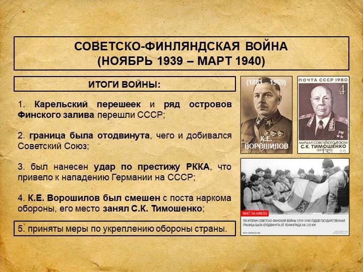 СОВЕТСКО-ФИНЛЯНДСКАЯ ВОЙНА (НОЯБРЬ 1939 – МАРТ 1940)ИТОГИ ВОЙНЫ:1. Карельски...