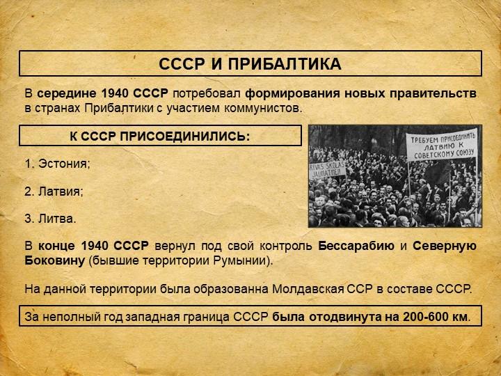 СССР И ПРИБАЛТИКАВ середине 1940 СССР потребовал формирования новых правитель...