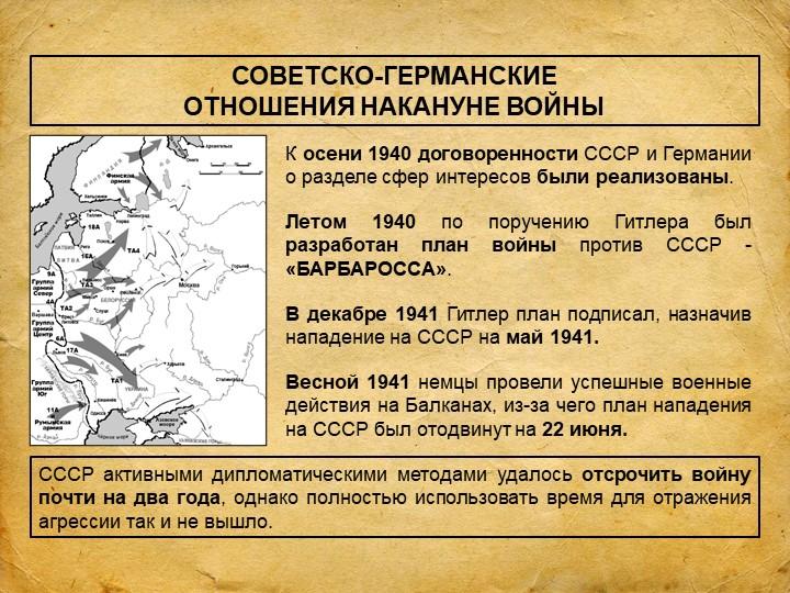 СОВЕТСКО-ГЕРМАНСКИЕ ОТНОШЕНИЯ НАКАНУНЕ ВОЙНЫК осени 1940 договоренности СССР...