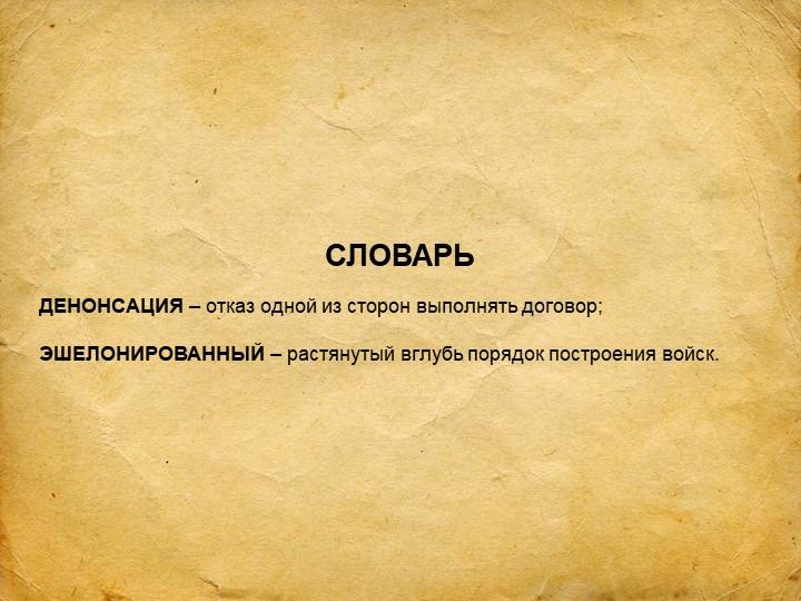 ДЕНОНСАЦИЯ – отказ одной из сторон выполнять договор;ЭШЕЛОНИРОВАННЫЙ – раст...