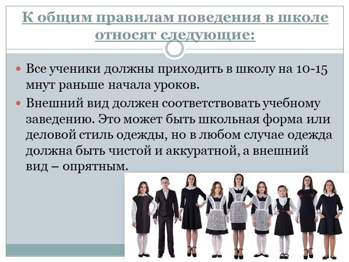 К общим правилам поведения в школе относят следующие:Все ученики должны прихо...