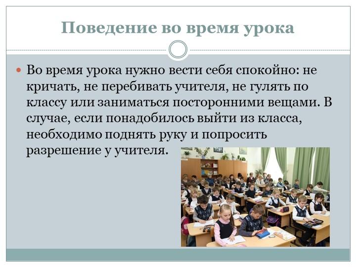 Поведение во время урокаВо время урока нужно вести себя спокойно: не кричать,...