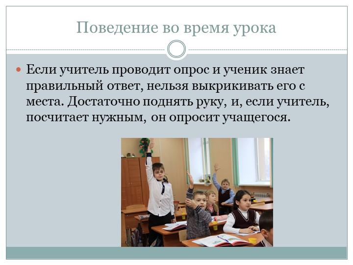 Поведение во время урокаЕсли учитель проводит опрос и ученик знает правильный...