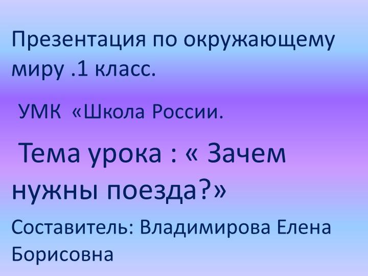Презентация по окружающему миру .1 класс. УМК  «Школа России. Тема урока :...
