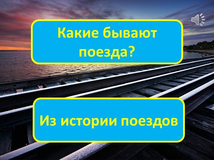 Какие бывают поезда?Из истории поездов