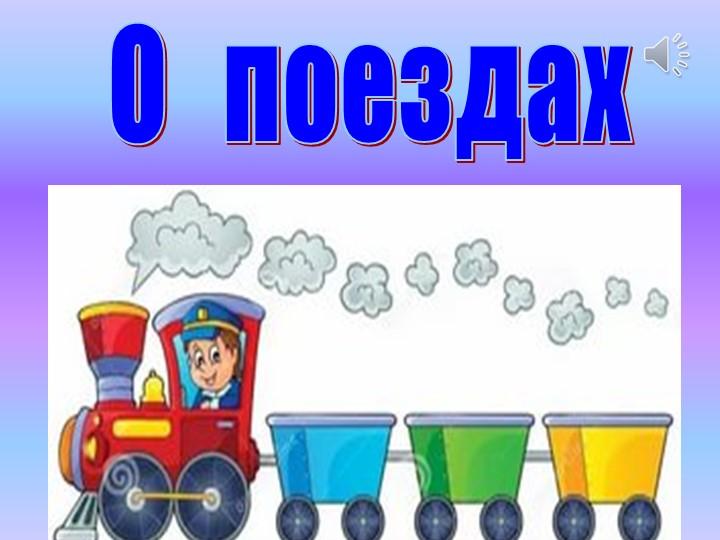 О   поездах