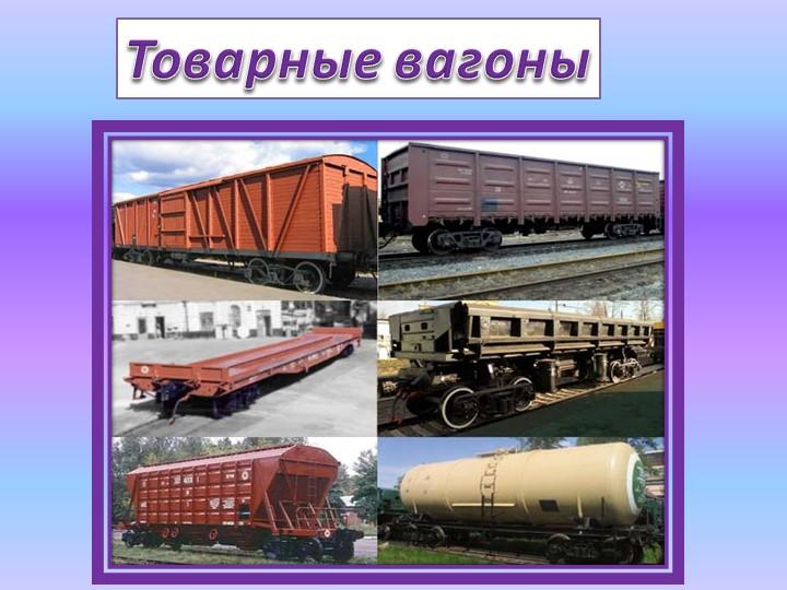 Товарные вагоныЗемля дрожит, силач бежит,Тянет он за собойВагоны с углём и...