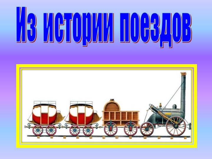 Из  истории  поездов