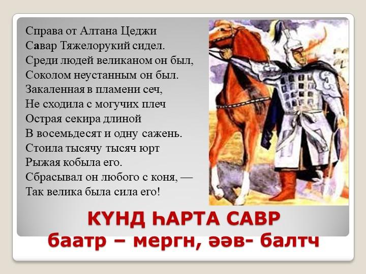 КYНД ҺАРТА САВРбаатр – мергн, әәв- балтчСправа от Алтана ЦеджиСавар Тяжело...