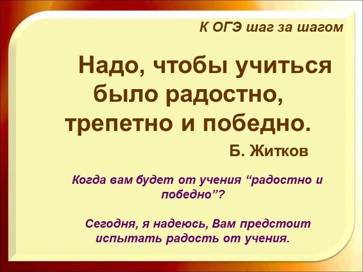 К ОГЭ шаг за шагом       Надо, чтобы учиться было радостно, трепетно и побед...