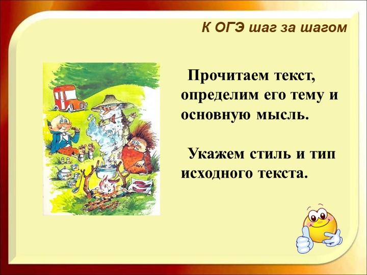 К ОГЭ шаг за шагом        Прочитаем текст, определим его тему и основную мыс...