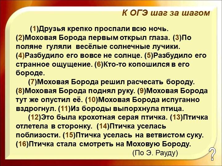 (1)Друзья крепко проспали всю ночь. (2)Моховая Борода первым открыл гл...