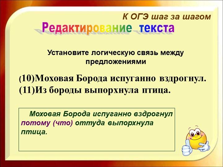 Установите логическую связь между предложениями (10)Моховая Борода испуганно...
