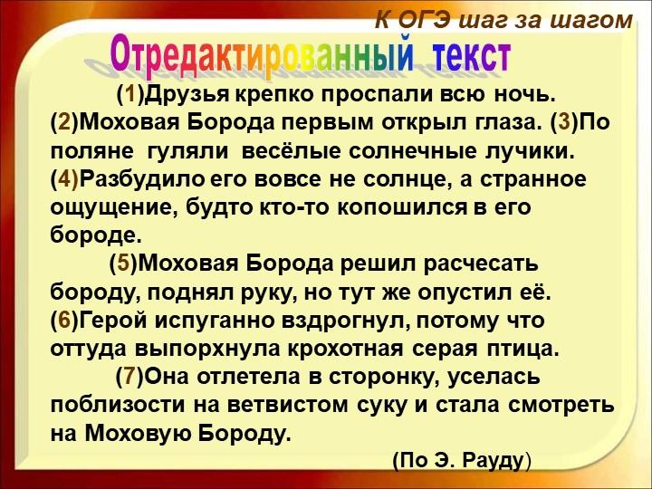 (1)Друзья крепко проспали всю ночь. (2)Моховая Борода первым открыл...