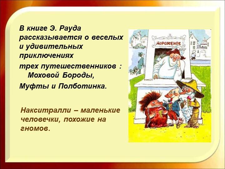 В книге Э. Рауда рассказывается о веселых и удивительных приключениях трех п...