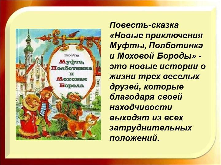 Повесть-сказка «Новые приключения Муфты, Полботинка и Моховой Бороды» - это н...