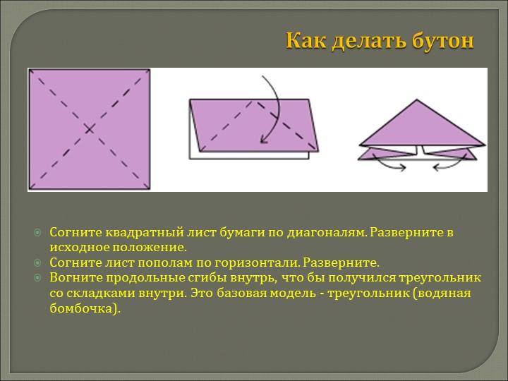 Как делать бутонСогните квадратный лист бумаги по диагоналям. Разверните в и...